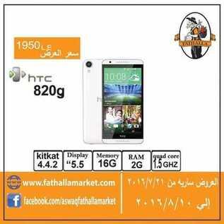 عروض فتح الله 21-7-2016