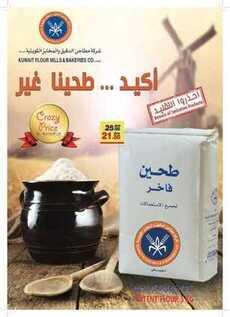عروض جمعية الاتحاد 1-5-2016