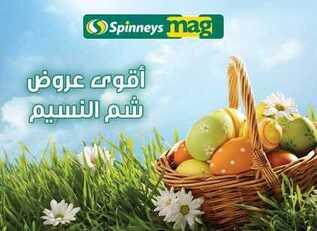 عروض سبينس في مصر