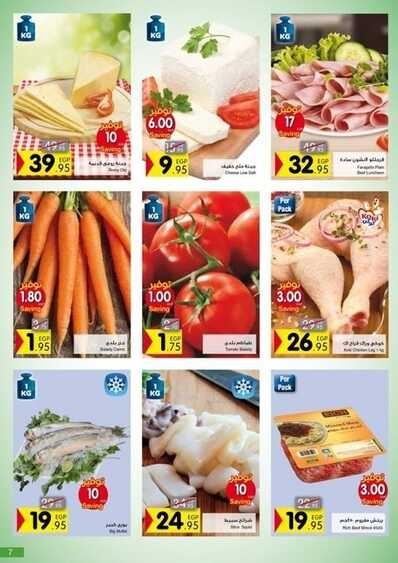 carrefour offers