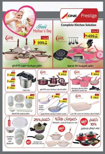 Alfa Market Offers