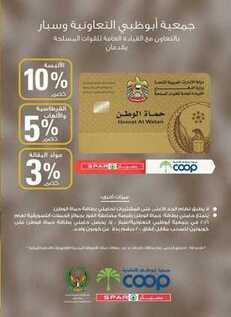 جمعية ابو ظبي التعاونية