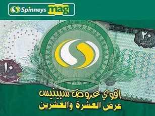 سبينس مصر