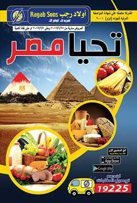 كارفور مصر