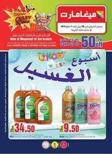 جمعية ابو ظبي التعاونية 28-4-2016