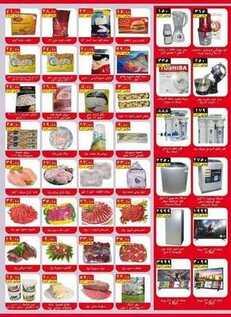 khair bladna offers