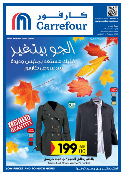 Offers Carrefour Egypt