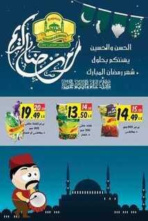 هايبر بلس لشهر رمضان