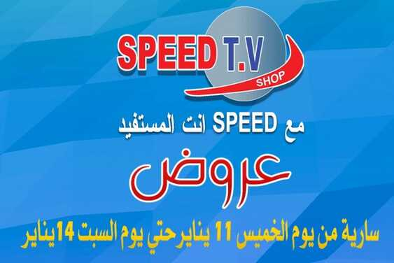 SPEED TV SHOP
