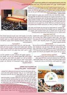 جمعية الاتحاد التعاونية عروض 17-4-2016