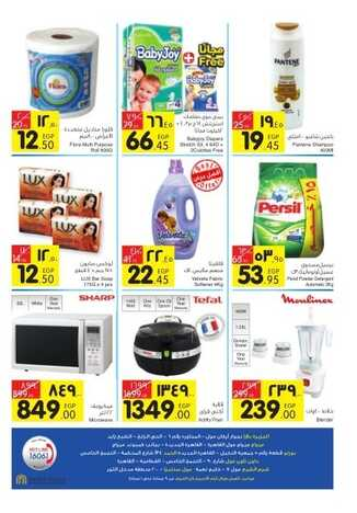 carrefour markt Offers