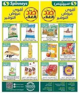 Spinneys Supermarket